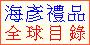 寬駿 全球目錄