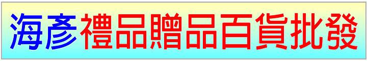 禮品贈品批發網/海彥禮品贈品批發公司
