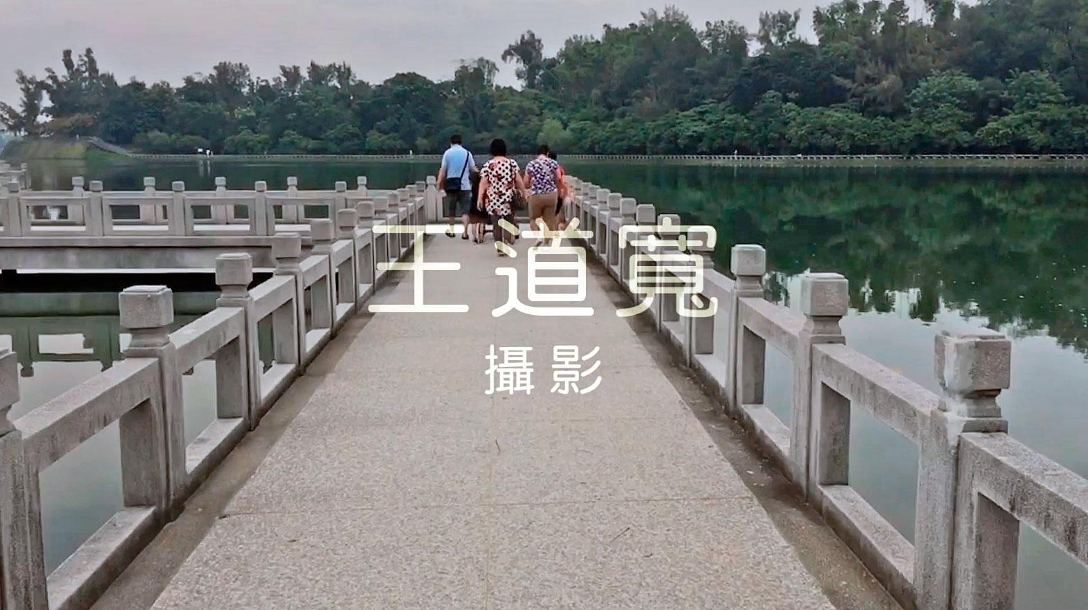 縮時攝影《高雄澄清湖九曲橋》
