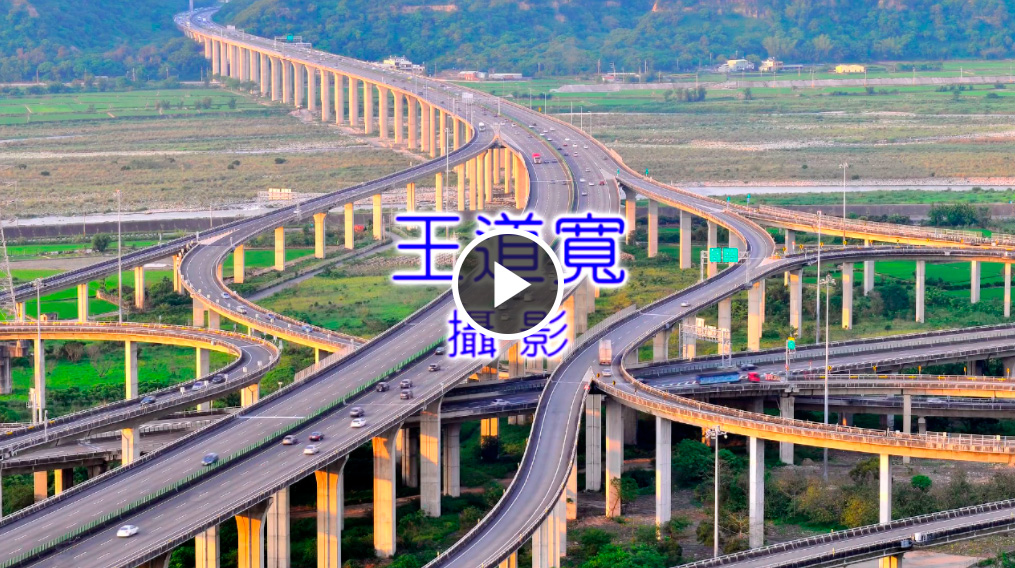 中港系統交流道
