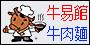 牛易館牛肉麵