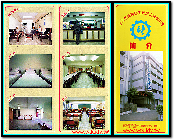 台北市勞工育樂中心