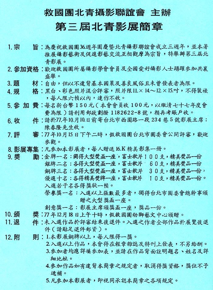第三屆北青影展簡章