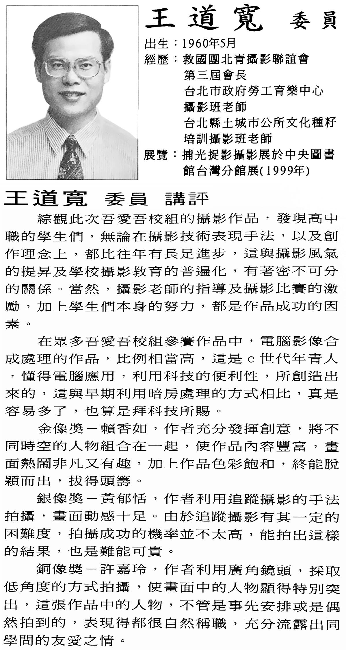 第一屆中華民國高中職校攝影金像獎